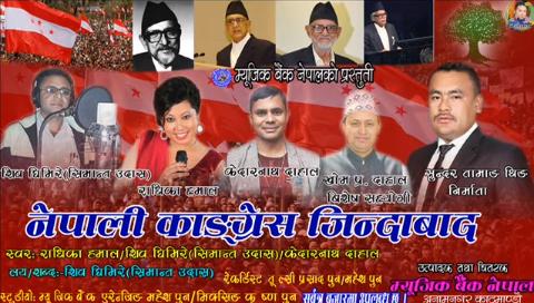 """शिव घिमिरेको नयाँ गीत """"नेपाली कांग्रेस जिन्दावाद""""बजारमा"""