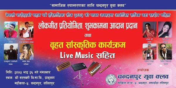 चन्दनपुर युवा क्लबले तीजको अवसर पारेर लोकगीत प्रतियोगिता आयोजना गर्ने