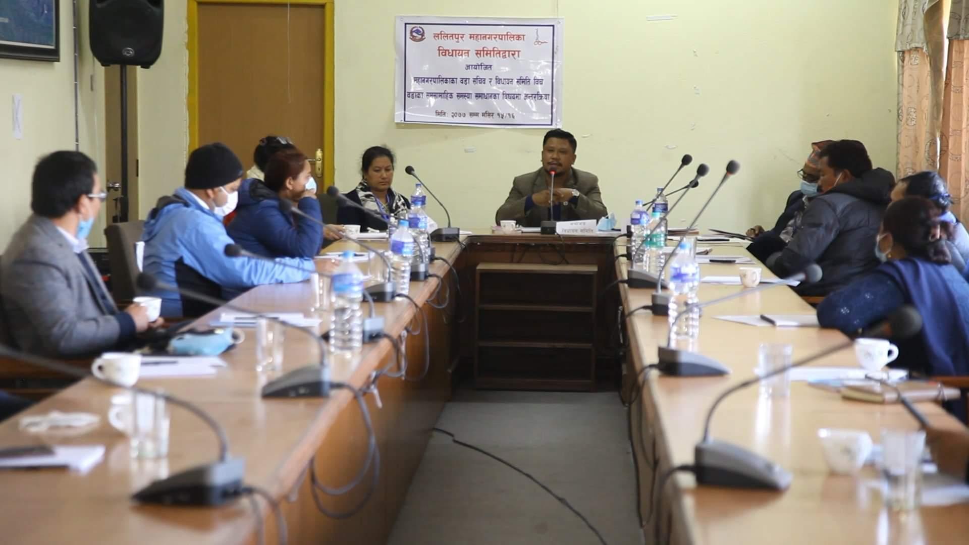 ललितपुर महानगर विधायन समितिको वडासचिवसँग छलफल तथा अन्तरक्रिया सम्पन्न