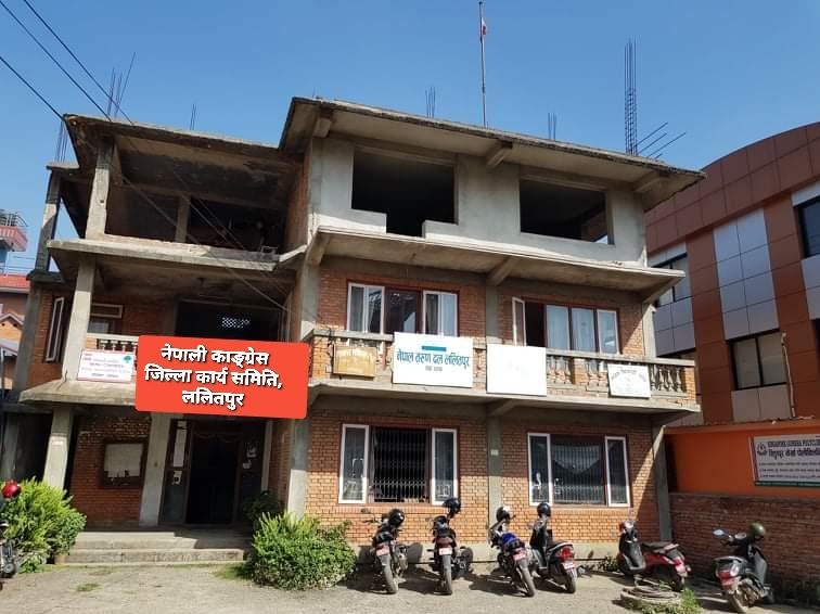 नेपाली कांग्रेस ललितपुरले पुस १ गतेबाट क्रियाशील सदस्यता वितरण सुरु गर्ने