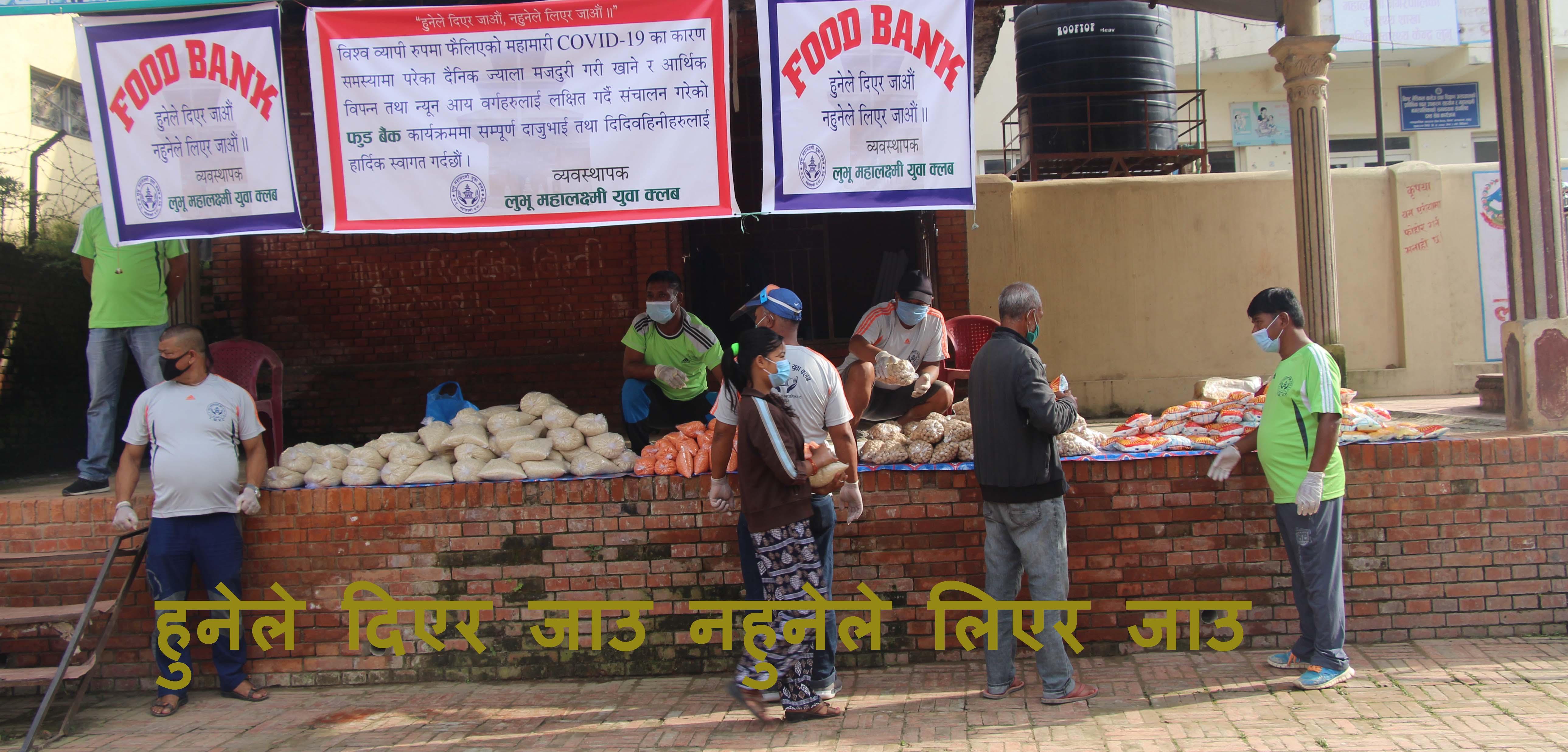 महालक्ष्मी नगरपालिकामा पनि लुभु महालक्ष्मी युवा क्लबद्वारा फुड बैंक सञ्चालन